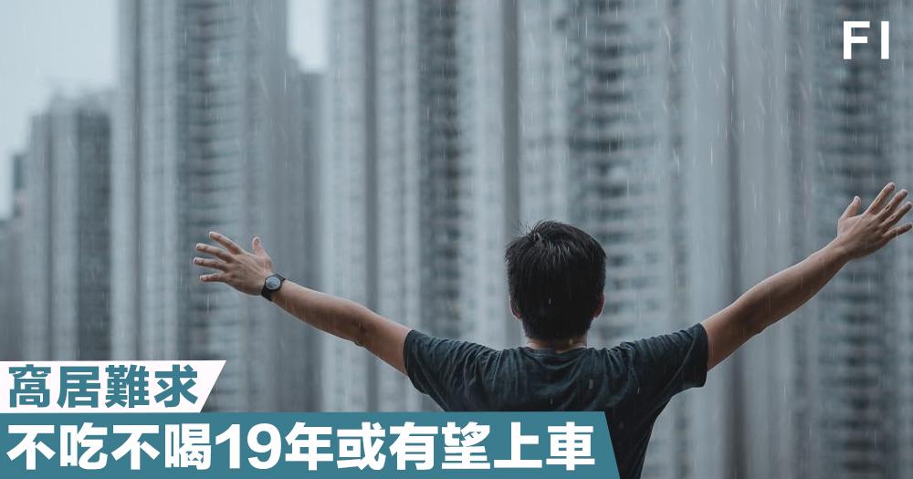 【上車無期】香港樓價10年升3倍,連續8年蟬聯全球最難負擔樓價城市!