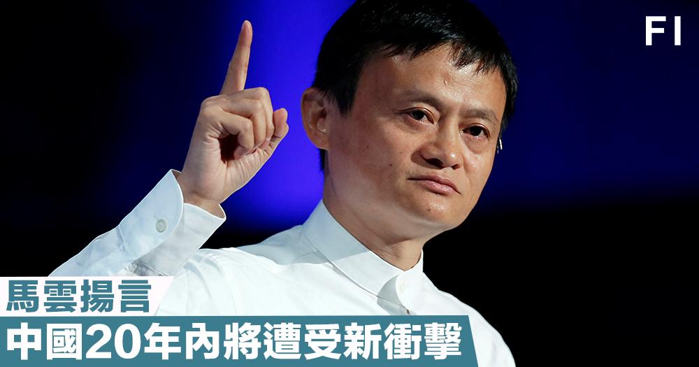 【馬雲預言】落後就會倒霉:未來中國20年,5個「新」概念將衝擊各行各業!