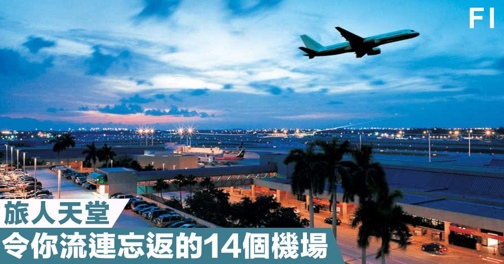 【巧奪天工】美食、設備、藝術感一應俱全!令人樂不思蜀的14個世界上最美機場!