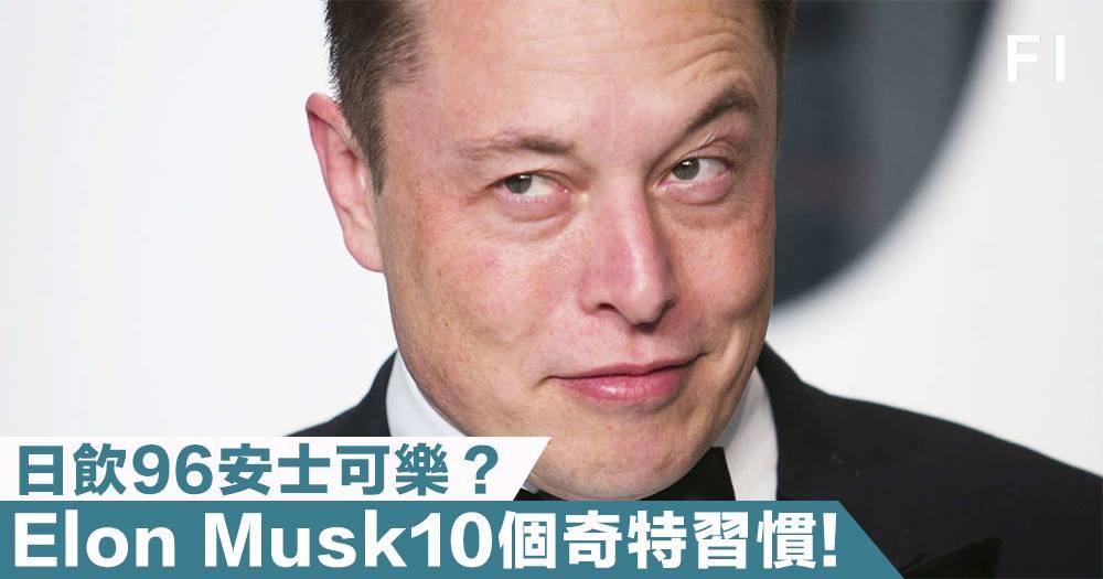 【鋼鐵俠人生】日飲96安士可樂?關於Elon Musk10個新穎奇特的生活習慣!