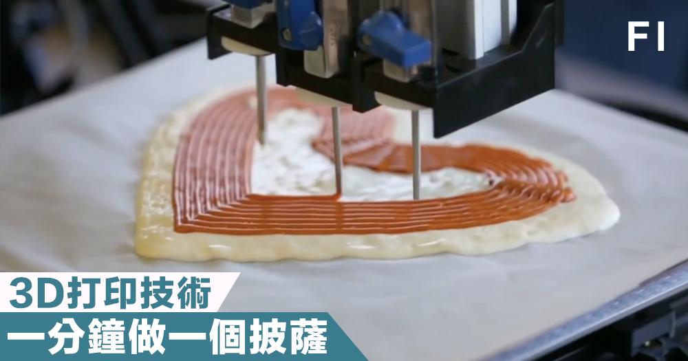 【高科技美食】3D 打印技術一分鐘做一個披薩,個性化打印做自己專屬美食!
