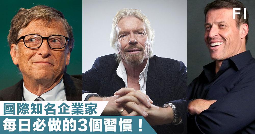 【成功之道】國際知名企業家每日必做的 3 個習慣!