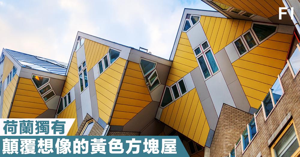 【別出心裁】荷蘭幾何立體方塊屋,成鹿特丹標誌之一!