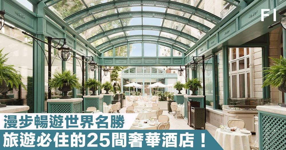 【遊山玩水】漫步暢遊世界名勝,旅遊必住的25間總統級奢華酒店!