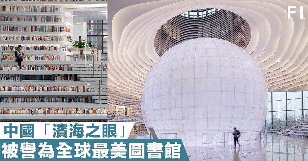 【濱海之眼】天津濱海6層圖書館,被譽為全球最美圖書館!