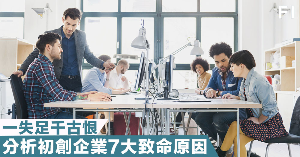 【成功之途】企業家失敗7大原因,其中一項常被忽略:缺乏動力、承諾和熱情!
