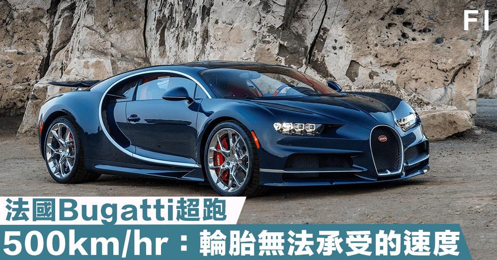 【量產500部】法國超跑 Bugatti Chiron 挑戰500km/h極限速度,索價逾2000萬!
