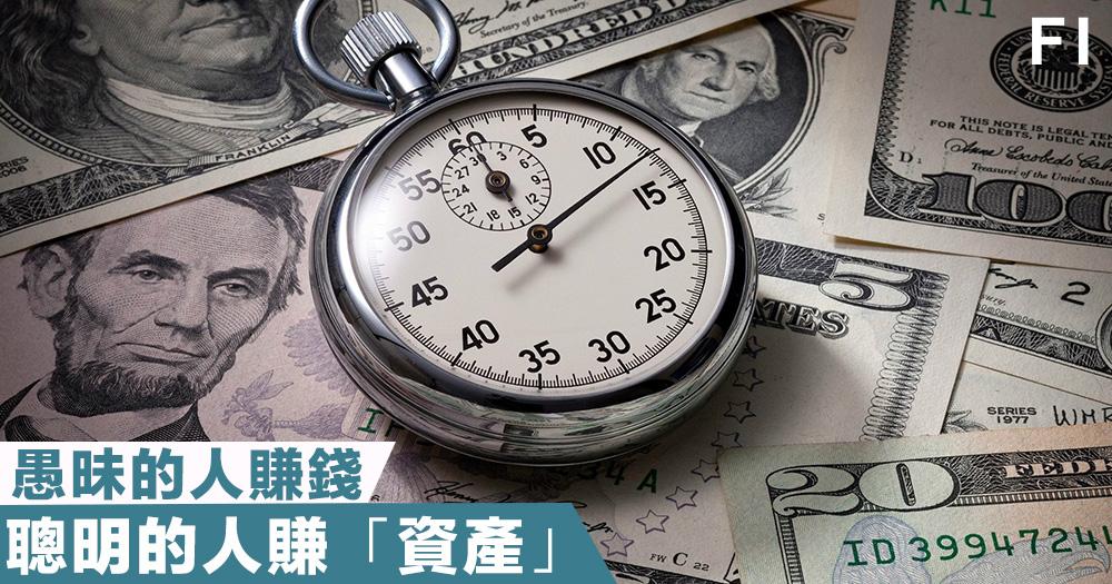 投資是為了「賺資產」而非「賺錢」|Starman資本攻略|Fortune Insight