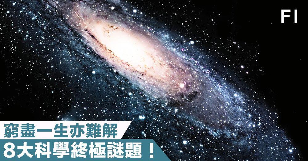 【科學之最】窮盡一生亦難解,8大科學終極謎題!