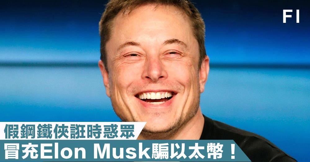 【以假亂真】假「鋼鐵俠」誑時惑眾,冒充Elon Musk騙以太幣!