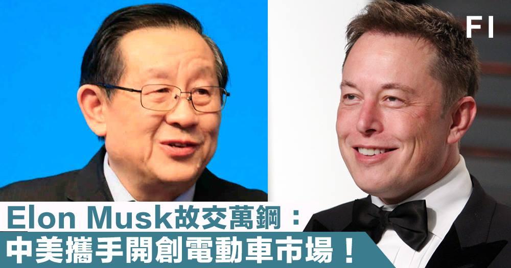 【中美電動車】Elon Musk故交萬鋼:中美攜手合作開創電動車市場!