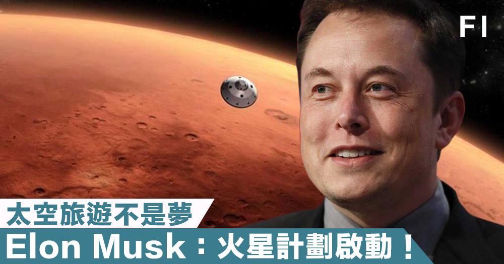 【無盡之旅】太空旅遊不是夢,Elon Musk宣佈:火星計劃正式啟動!