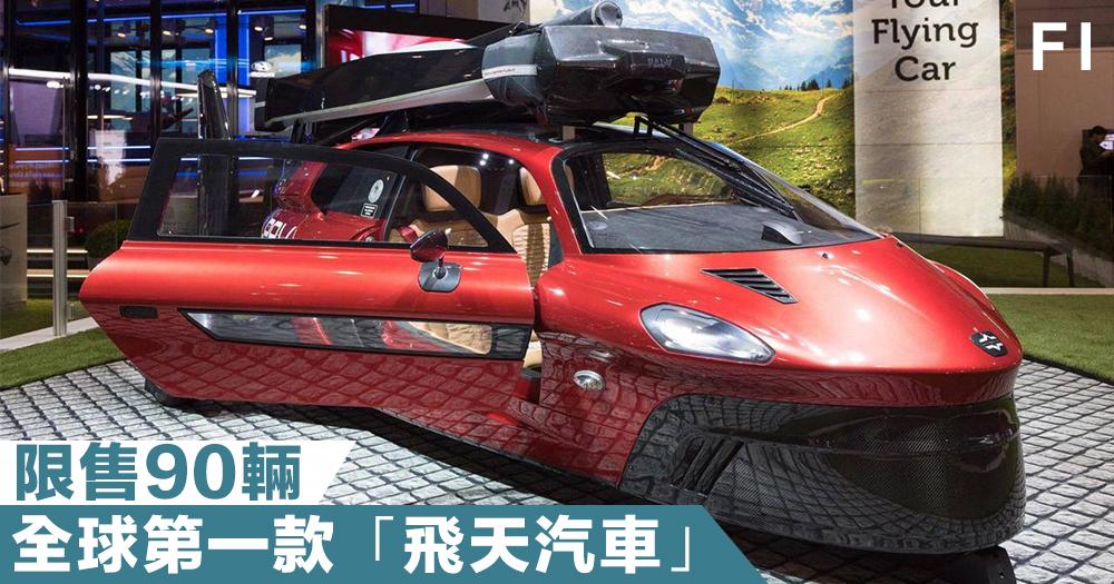 【夢想成真】限量90輛,售價約62萬美元,全球第一輛飛行汽車亮相日內瓦國際汽車展!