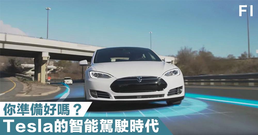 【智能駕駛】15個你要知道關於Tesla自動駕駛系統的特點,你準備好進入智能駕駛的時代了嗎?