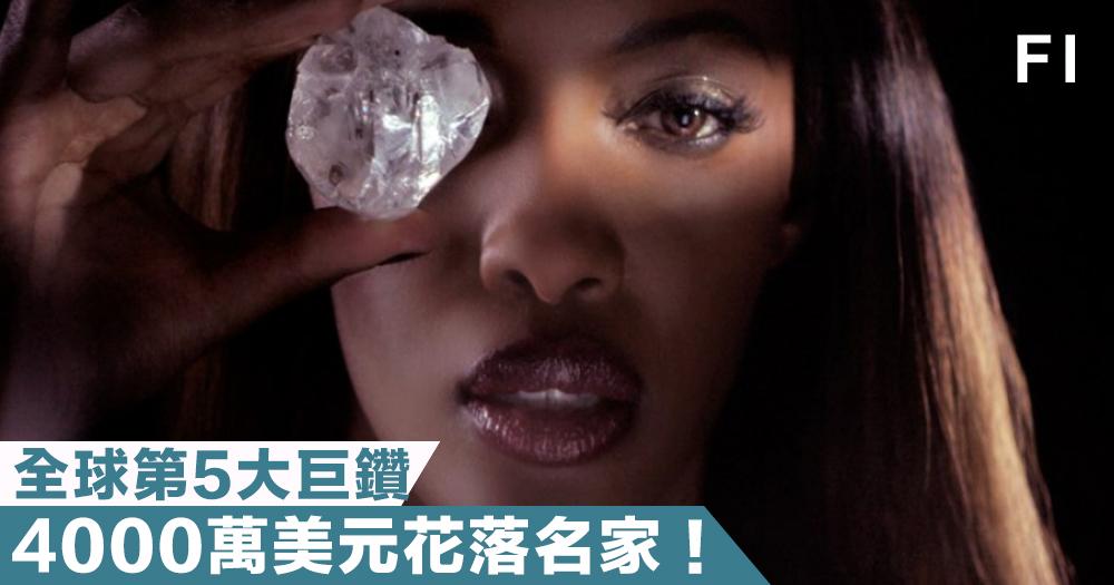【傳奇巨鑽】全球第5大巨鑽,4000萬美元花落名家!