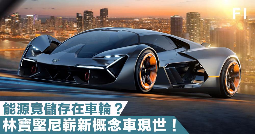 【未來跑車】能源竟儲存在車輪?林寶堅尼嶄新概念車現世!