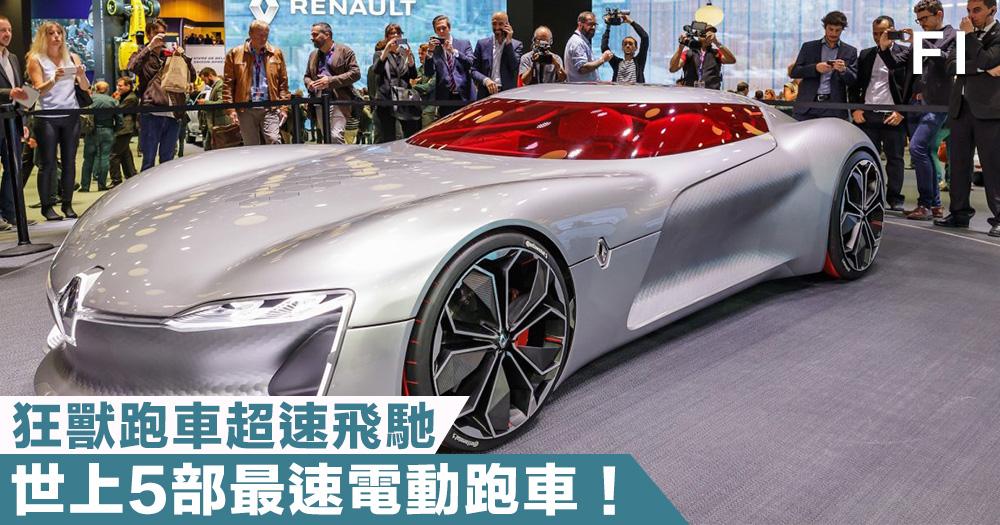 【極限時速】狂獸跑車超速飛馳!世上5部最速電動跑車!