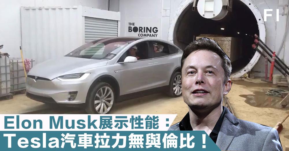 【真材實料】Elon Musk展示性能:Tesla汽車拉力無與倫比!