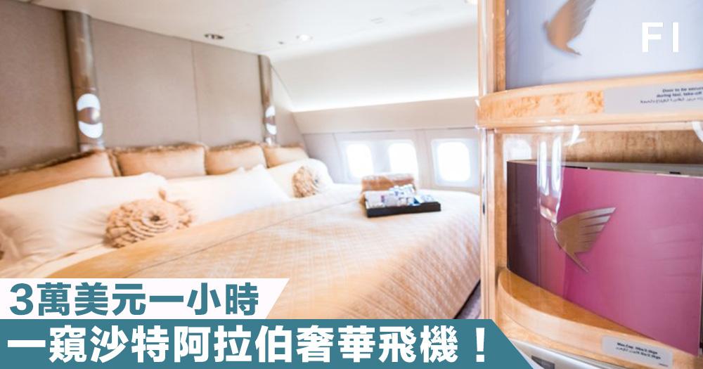 【奢華客機】3萬美元一小時豪華客機,一窺沙特阿拉伯駐美大使奢華飛機!