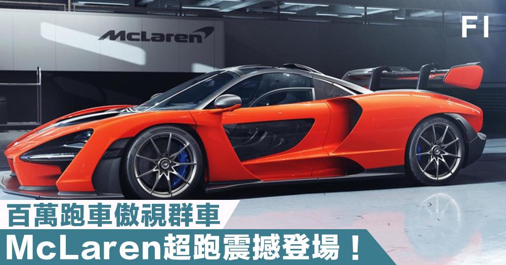 【超級跑車】百萬跑車傲視群車,McLaren超跑震撼登場!