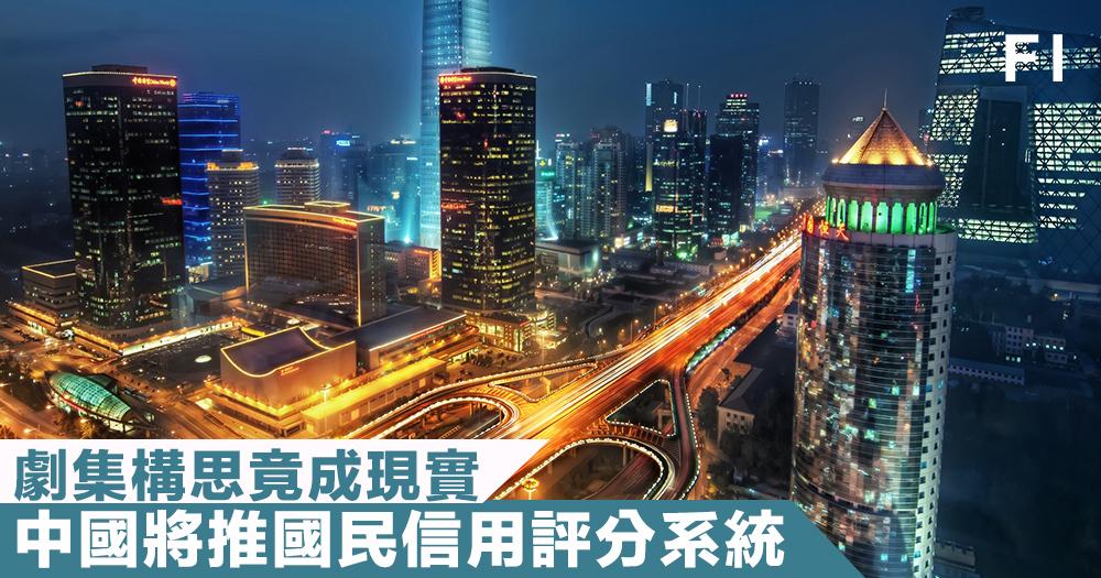 【惡夢成真】中國將推市民「信用系統」,一舉一動都會被評分!