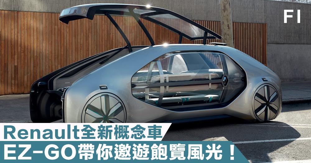 【全新概念】Renault發佈全新概念電動車,EZ-GO帶你邀遊飽覽風光!