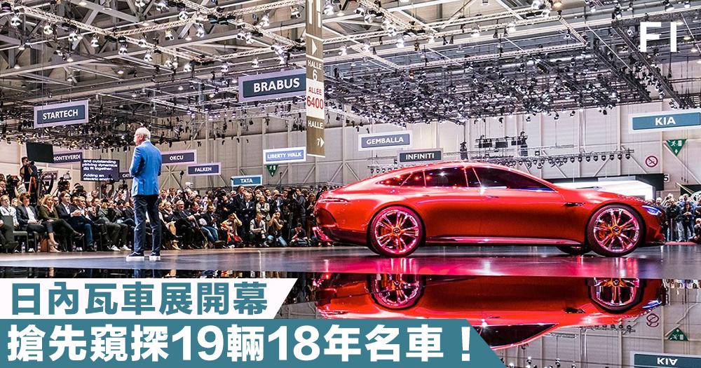 【日內瓦車展】瑞士日內瓦車展即將開幕,搶先窺探19輛2018年歐洲名車!