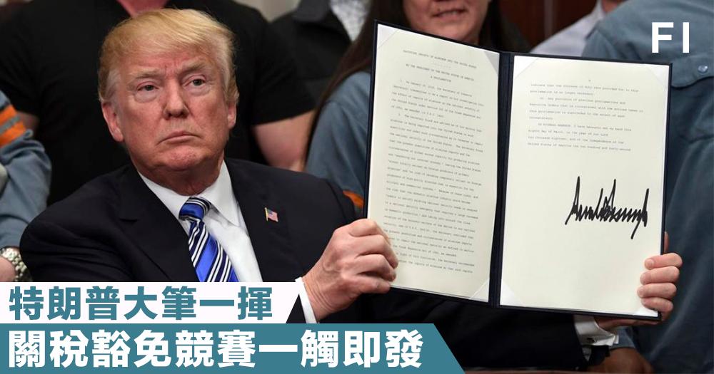 【鋼鋁貿易戰】特朗普大筆一揮,豁免鋼鋁關稅競賽一觸即發!