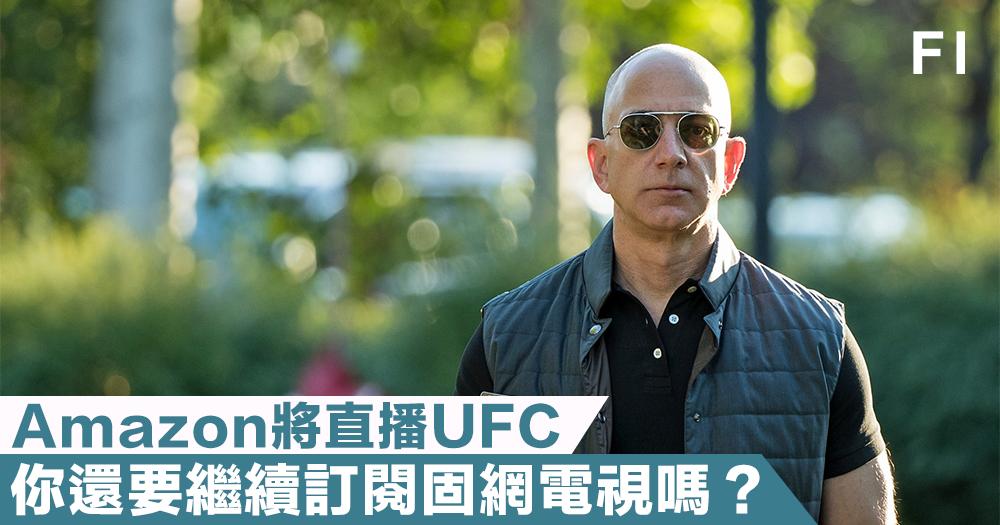 【體育大戰】Amazon Prime將直播UFC,你還要繼續訂閱固網電視嗎?