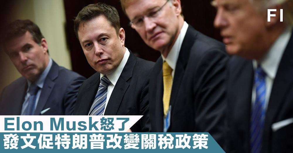 【貿易之爭】中美關稅相差之大,連Elon Musk也看不過眼!