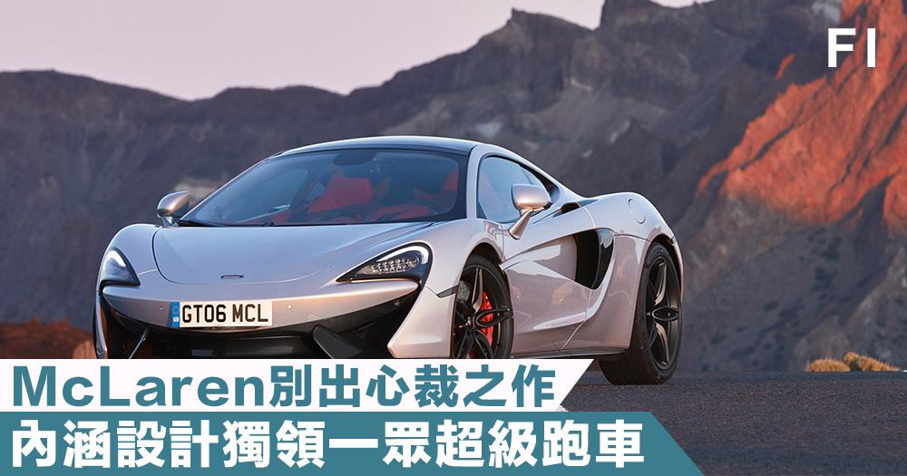 【王者之驅】McLaren快如閃電之作,坐擁710匹馬力的未來車種!