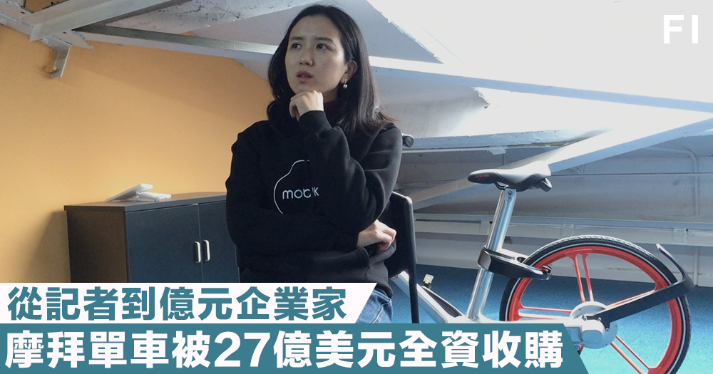 【巨額收購】美團以27億美元全資收購摩拜單車,摩拜創始人胡瑋煒套現數億現金,一夜暴富!