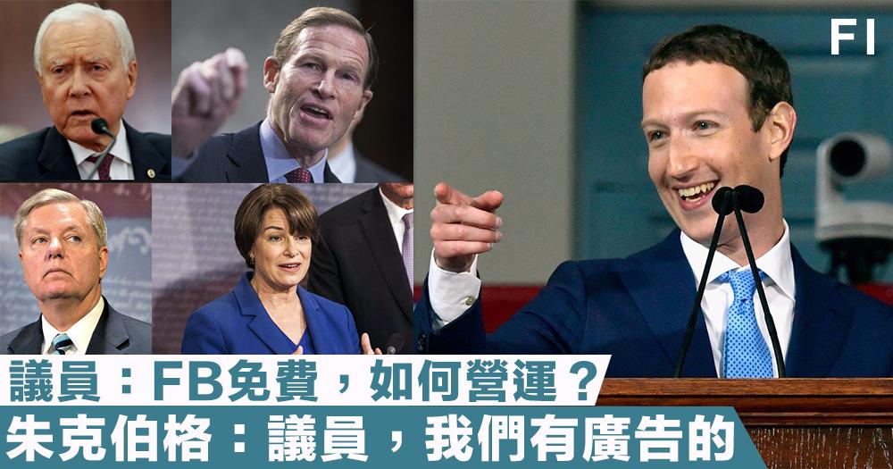 【先贏一仗】議員在Facebook個資外洩聽證會發問奇怪,令外界質疑發言水平不足!