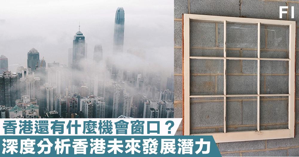 香港「機會窗口」已關閉?|Starman資本攻略|Fortune Insight
