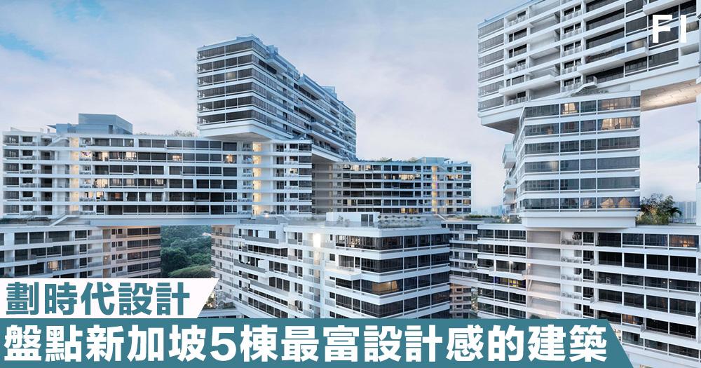 【前衛設計】盤點新加坡5棟最富設計感的建築,只有你想像不到,沒有建造不到!