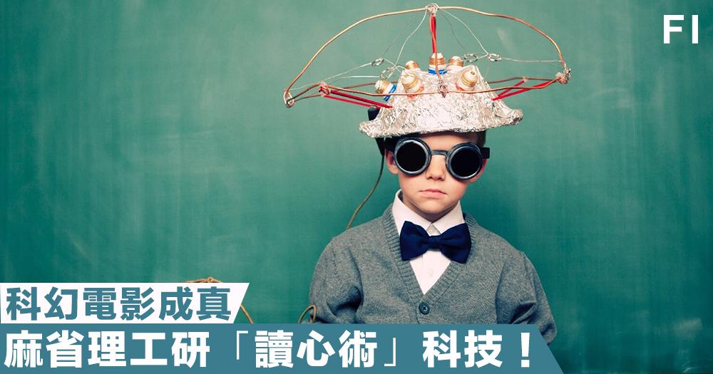 【千里傳音】美國MIT研發「可怕」讀心術頭戴設備,不必開口也可以對話!