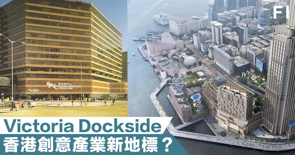 【新風向標】新世界中心脫胎換骨,鄭志剛領頭改變香港創意產業落後的局面?