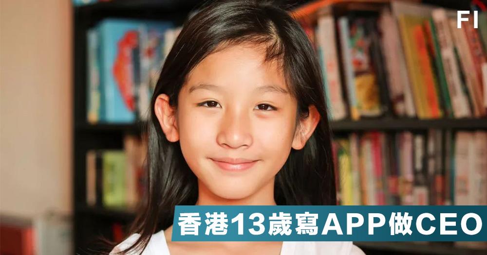 【最年輕CEO】香港13歲CEO葉礽僖創小孩專用聊天APP,用戶遍50個國家,揚威國際!