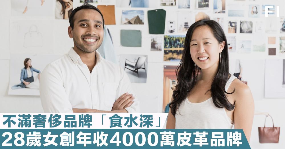 【年輕企業家】28歲女創立年收4000萬港元的簡約風皮革品牌,原因很簡單:不滿奢侈品牌「食水深」!