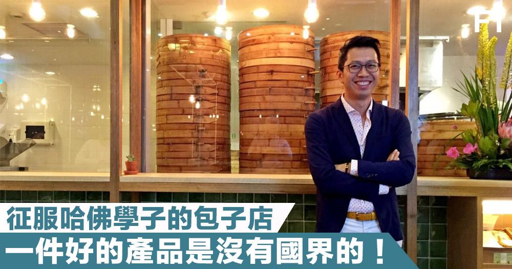 【風靡北美】日售20萬個,年入2億,不起眼的中國包子店如何征服美國、落戶哈佛大學?
