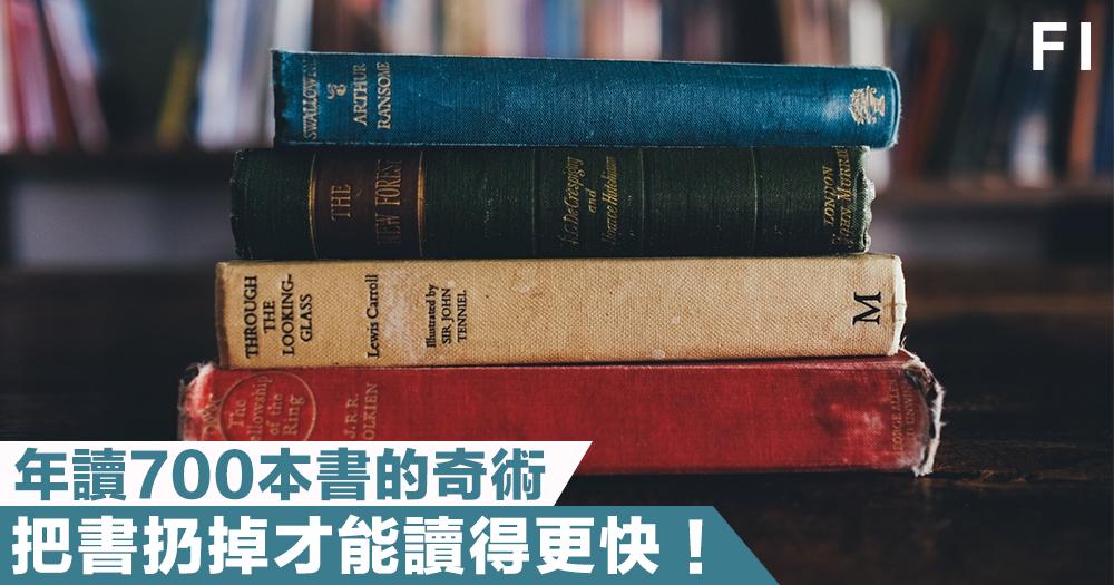 【閱讀詭道】為什麼每3個月就要把書扔掉,學習一年內讓你閱讀700本書的神奇習慣!