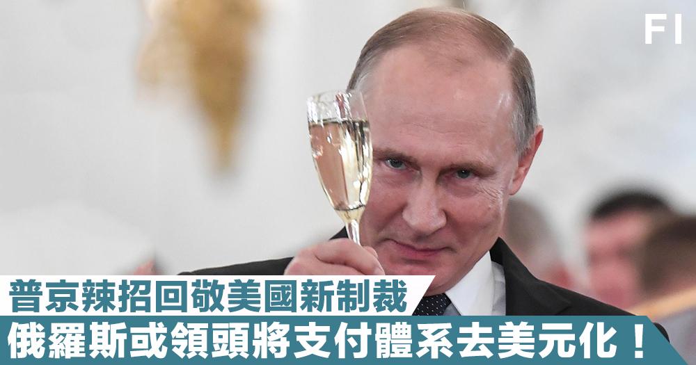 【戰火四起】美對俄新一輪制裁重創俄國金融市場,俄羅斯或領頭將支付體系去美元化!
