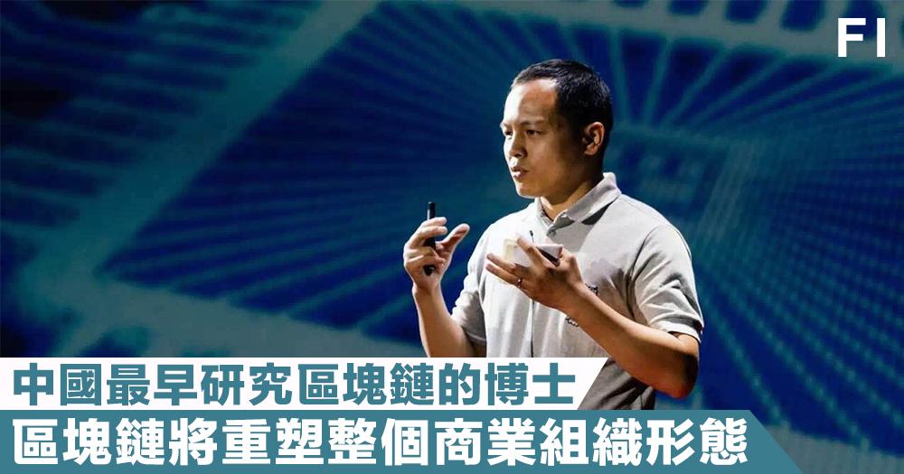 【一級高手】他是中國最早研究區塊鏈的博士,其公司獲數千萬元融資,擁有區塊鏈專利40余項!
