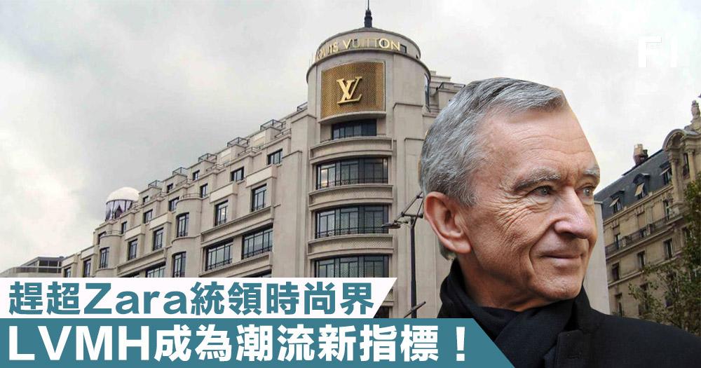 【潮流教主】趕超Zara統領群雄!LVMH成時尚界世上最高市值公司!