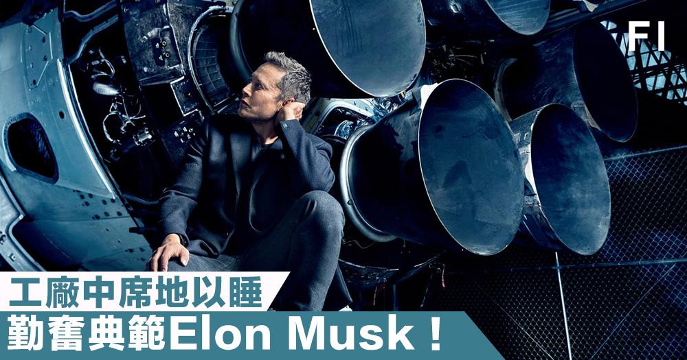 【天道酬勤】勤奮典範Elon Musk,為方便努力工作,在工廠中席地以睡,甚至沒有洗澡!