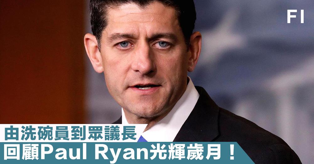 【光榮引退】美國眾議長光榮引退,回顧Paul Ryan光輝歲月,由洗碗員到眾議長!