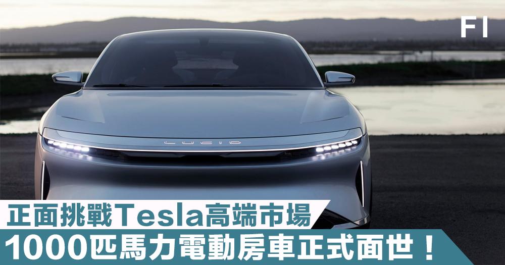 【當贏不讓】正面挑戰Tesla高端市場,1000匹馬力電動房車正式面世!