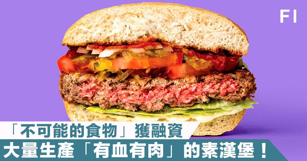 【素食者福音】 Impossible Foods 大量生產「有血有肉」的素漢堡,並獲逾億美元融資!