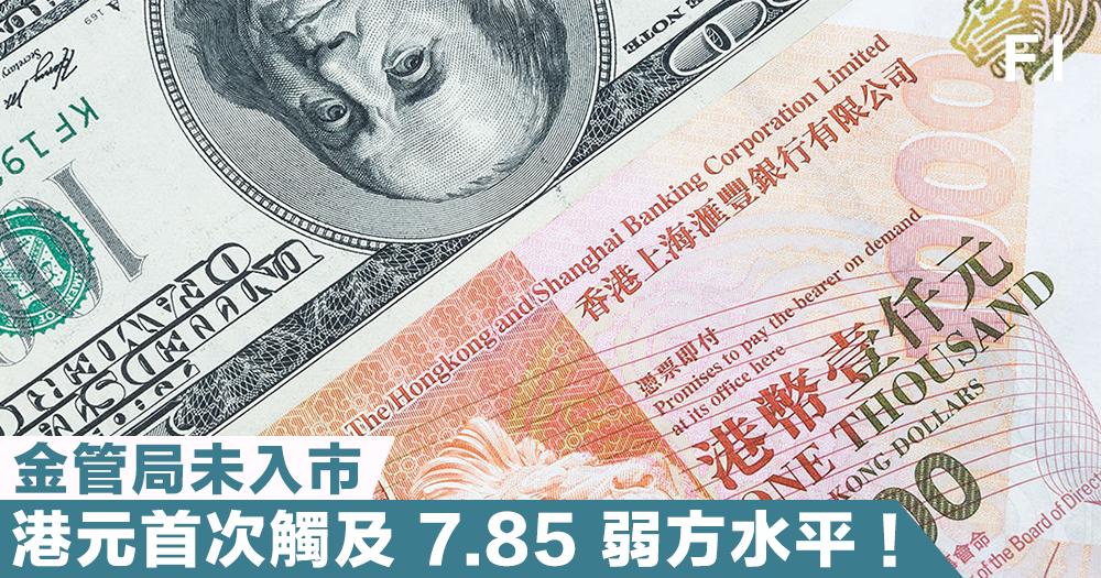 【何懼之有】自 2005 年,港元首次觸及 7.85 弱方水平,金管局未入市!