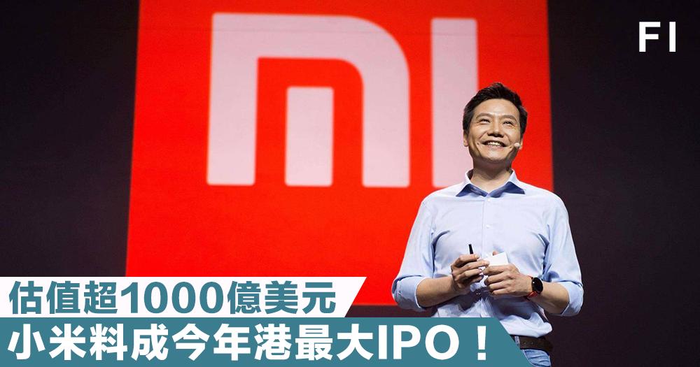 【超級獨角獸】小米即將上市,或成首批同股不同權股份,估值超1000億美元,料成今年港最大IPO!